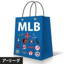 ご予約 MLB ア・リーグ チームが選べる福袋 2018【プレゼント】