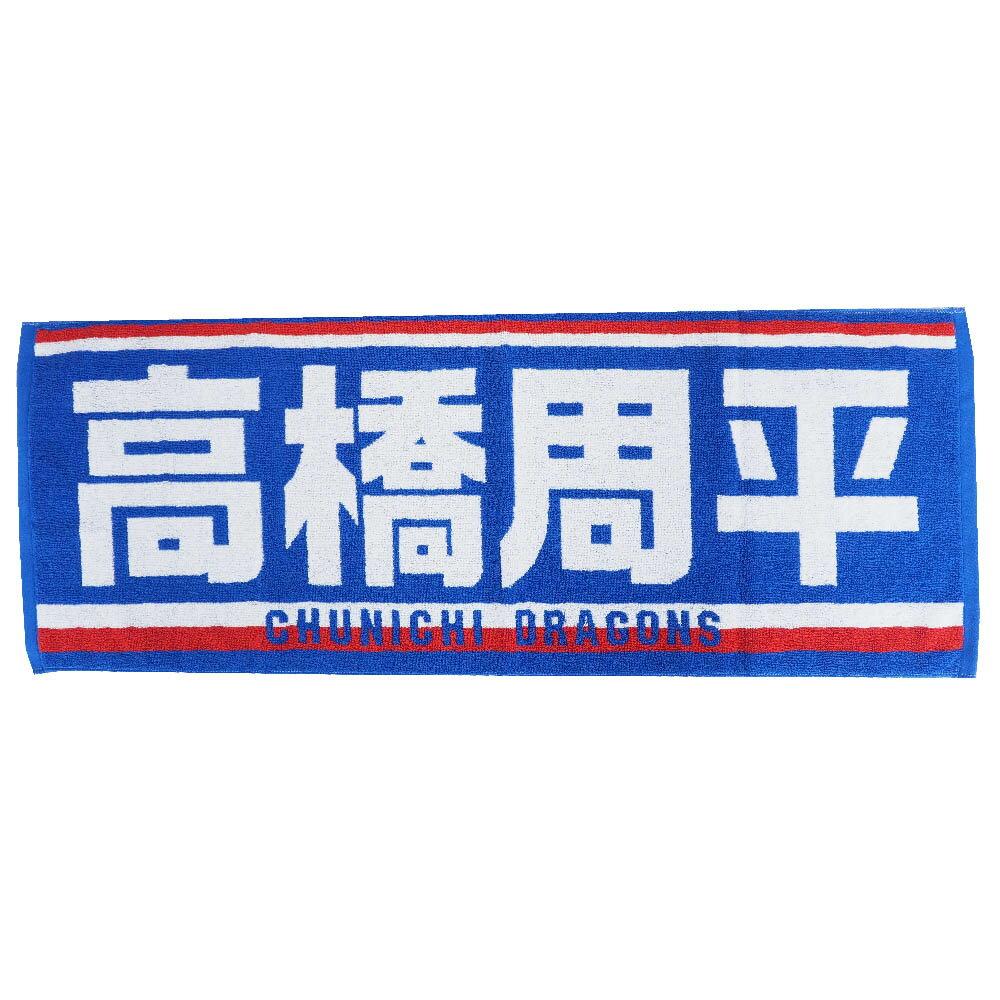 中日ドラゴンズ グッズ 高橋周平 選手タオル ブルー