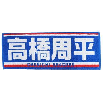 日中龍商品高橋周平選手毛巾藍色