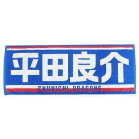 中日ドラゴンズ グッズ 平田良介 選手タオル ブルー【1910価格変更】