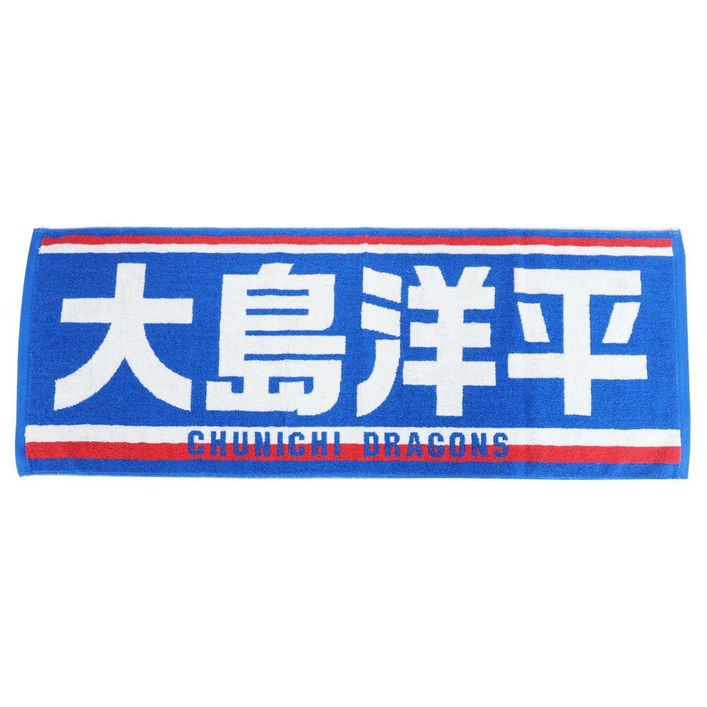 中日ドラゴンズ グッズ 大島洋平 選手タオル ブルー