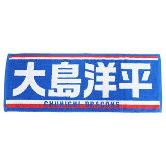 日中龍商品大島洋平選手毛巾藍色