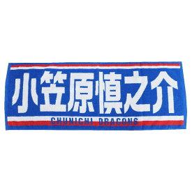 中日ドラゴンズ グッズ 小笠原慎之介 選手タオル ブルー【1910価格変更】
