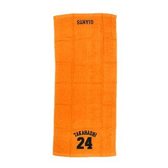 Yomiuri Giants / giant goods Yoshinobu Takahashi number embroidery face towel Ver.2