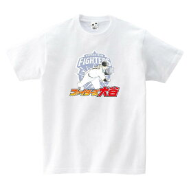 北海道日本ハムファイターズ グッズ 大谷翔平 × キャプテン翼 高橋陽一 コラボ ロゴ Tシャツ ホワイト