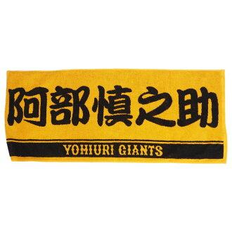 Yomiuri Giants / giant goods Shinnosuke Abe players face towel orange