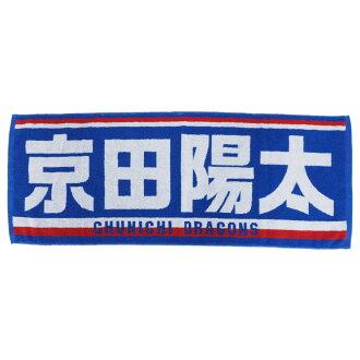 日中龍商品京田陽太選手毛巾