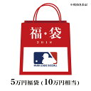 ご予約 MLB 2018 福袋 5万 (10万円相当)