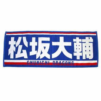 日中龍商品松坂大輔D選手毛巾