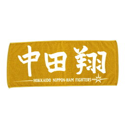 北海道日本火腿戰士商品中田翔幫助洗臉毛巾2018