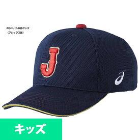 侍ジャパン グッズ レプリカ キッズ キャップ/帽子 角丸型 アシックス/Asics SAM2106
