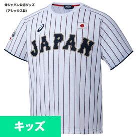 侍ジャパン レプリカ キッズ Tシャツ 半袖 アシックス/Asics ホーム