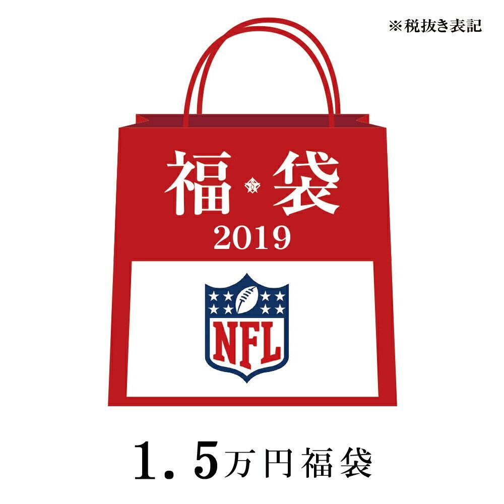 ご予約 NFL 2019 福袋 1万5千