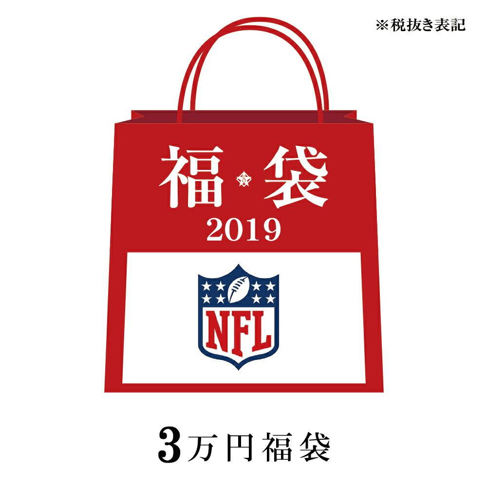 ご予約 NFL 2019 福袋 3万