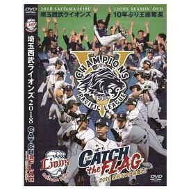 埼玉西武ライオンズ グッズ DVD 2018シーズン 「CATCH the FLAG 2018 栄光をつかみ獲れ!」