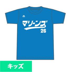 千葉ロッテマリーンズ グッズ ユニフォーム/ジャージ キッズ カタカナ Majestic JP ブルー