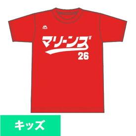 千葉ロッテマリーンズ グッズ ユニフォーム/ジャージ キッズ カタカナ Majestic JP レッド