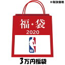 ご予約 NBA 福袋 2020 3万 福袋