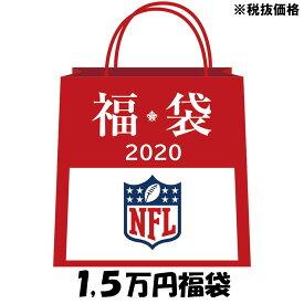 ご予約 NFL 2020 福袋 1万5千 福袋