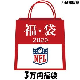 ご予約 NFL 2020 福袋 3万 福袋