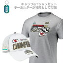 ご予約 NFL チーフス 第54回 スーパーボウル 優勝記念 ロッカールームセット Tシャツ&キャップ