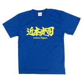近本光司 阪神タイガース グッズ Tシャツ 応援プリントTシャツ ミズノ/MIZUNO