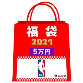 ご予約 NBA 福袋 2021 ラッキーバッグ 5万 NBA グッズ 福袋