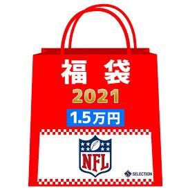 ご予約 NFL 福袋 2021 ラッキーバッグ 1万5千 NFL グッズ 福袋