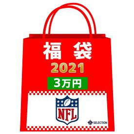 ご予約 NFL 福袋 2021 ラッキーバッグ 3万 NFL グッズ 福袋