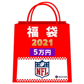 ご予約 NFL 福袋 2021 ラッキーバッグ 5万 NFL グッズ 福袋