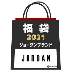ご予約 ジョーダンブランド 福袋 2021 Jordan Brand ジャンプマン 福袋 1111fbx