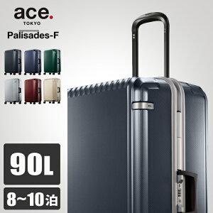 【在庫限り】【5年保証】エース パリセイドF スーツケース Lサイズ 90L フレームタイプ 軽量 大型 大容量 ace.TOKYO 05574 キャリーケース キャリーバッグ