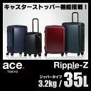 【緊急開催中!楽天カードでP19倍】エース スーツケース リップルZ 35L 機内持ち込み Ripple-Z 06241