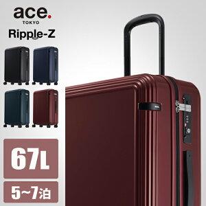 【楽天カード12倍】【在庫限り】【製品保証/5年】エース ace. スーツケース Mサイズ 軽量 67L リップルZ 06242