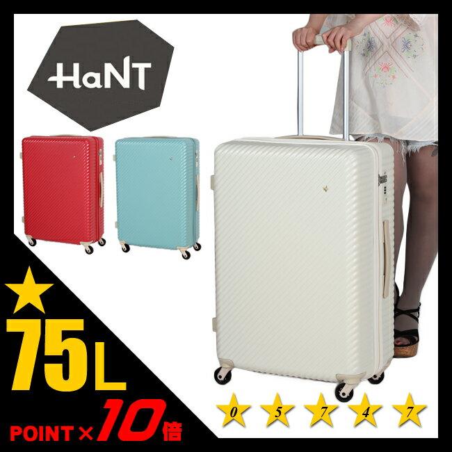 【緊急開催:楽天カードでP19倍!】エース ハント マイン スーツケース ML 75L 軽量 ジッパータイプ ストッパー機能 ハントマイン 女子 女性 レディース ACE HaNT mine 05747/06053