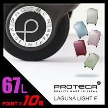 エース/プロテカ/ラグーナライトF/スーツケース/67L