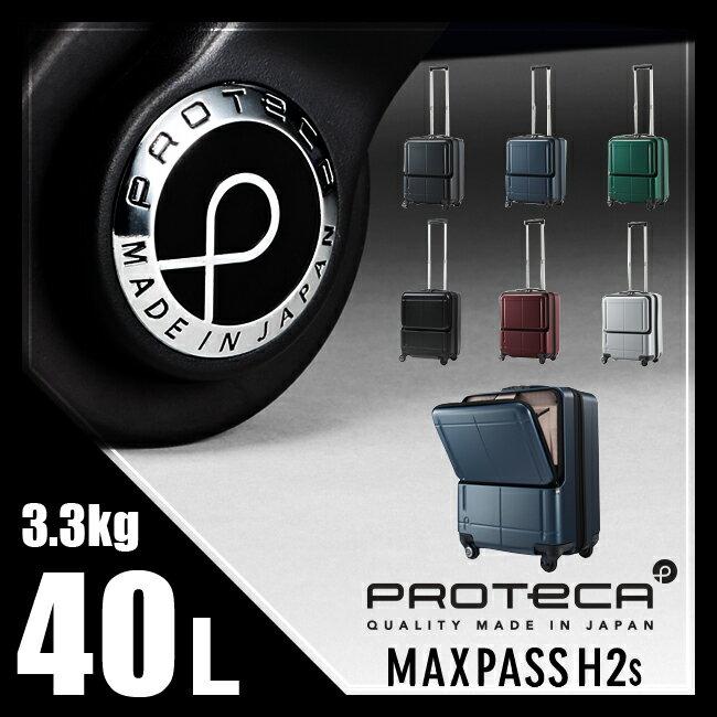 【緊急開催:楽天カードでP19倍!】エース プロテカ マックスパス H2s スーツケース 40L 機内持ち込み ポケット ACE 02761