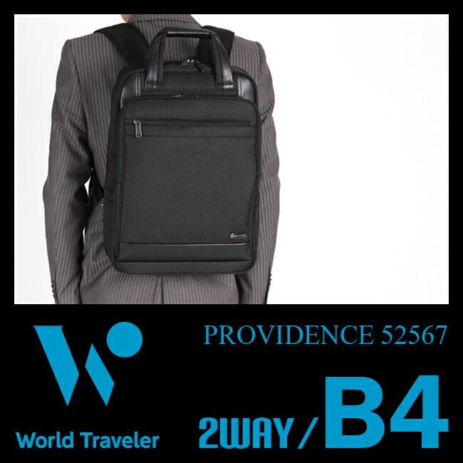 【緊急予告:楽天カードでP23倍!1/20(土)10:00から】エース ワールドトラベラー プロビデンス ビジネスバッグ メンズ 通勤用 リュック 軽量 拡張機能 ビジネスリュック 2WAY ブリーフケース B4 Ace World Traveler Providence 52567