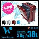 ワールド トラベラー スーツケース 持ち込み フロント ポケット