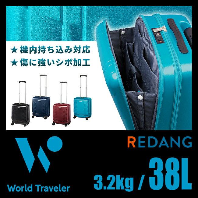 【4時間限定!楽天カードでP23倍〜!11/25(日)20:00〜】エース ワールドトラベラー スーツケース 38L 機内持ち込み フロントポケット ACE World Traveler 06161