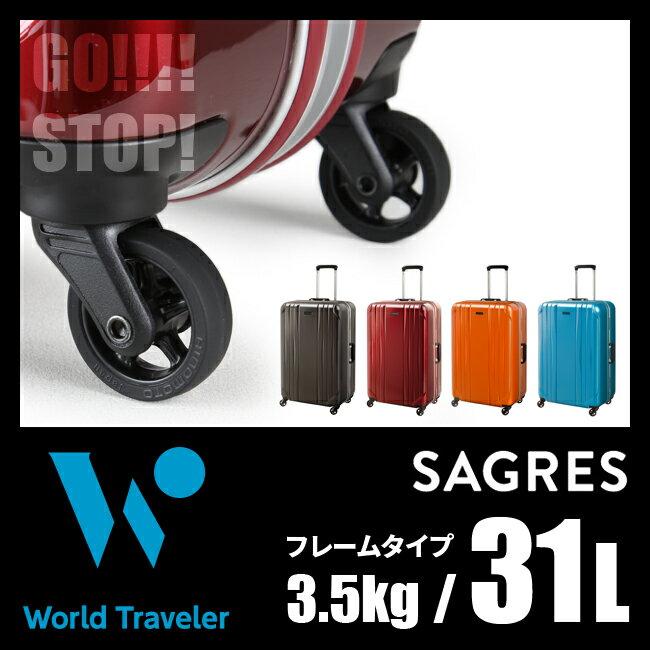 エース ワールドトラベラー サグレス スーツケース S 31L 機内持ち込み ストッパー機能 ACE World Traveler SAGRES 06061