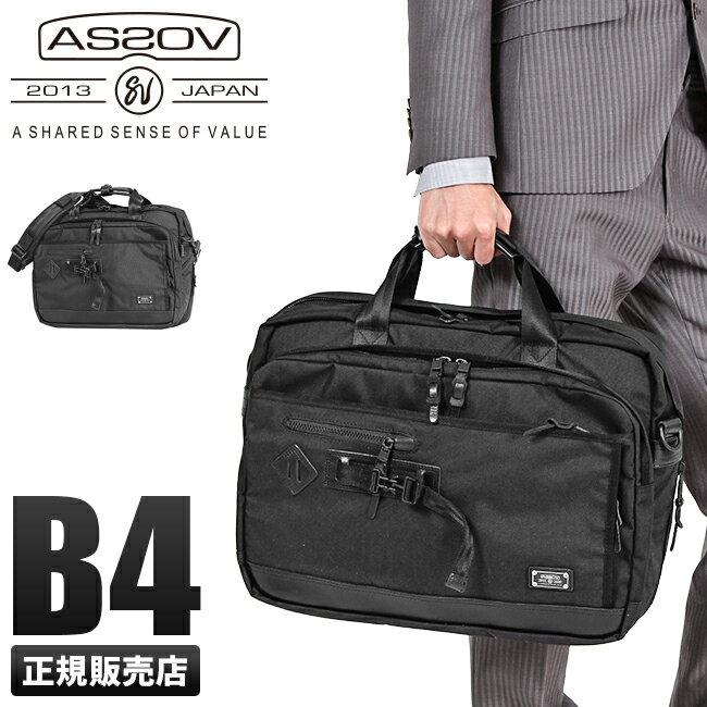 【Wノベルティ対象】アッソブ AS2OV ビジネスバッグ メンズ 061305 / Exclusive バリスティックナイロン 2WAY ブリーフケース ブランド ブラック ママ割