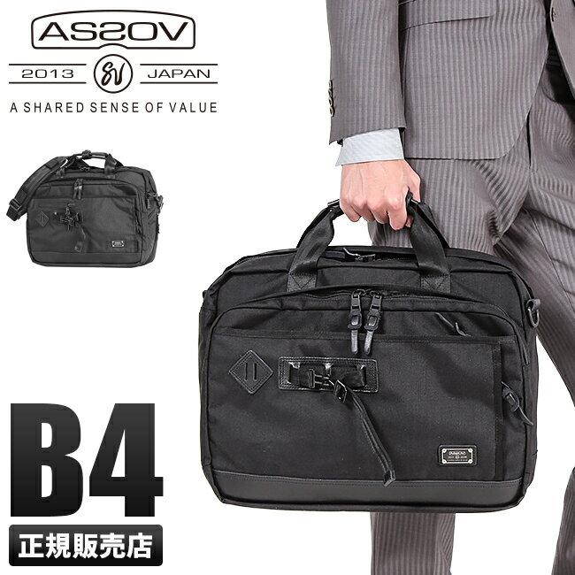 【Wノベルティ対象】アッソブ AS2OV ビジネスバッグ メンズ 061306 / Exclusive バリスティックナイロン 2WAY ブリーフケース ブランド ブラック ママ割