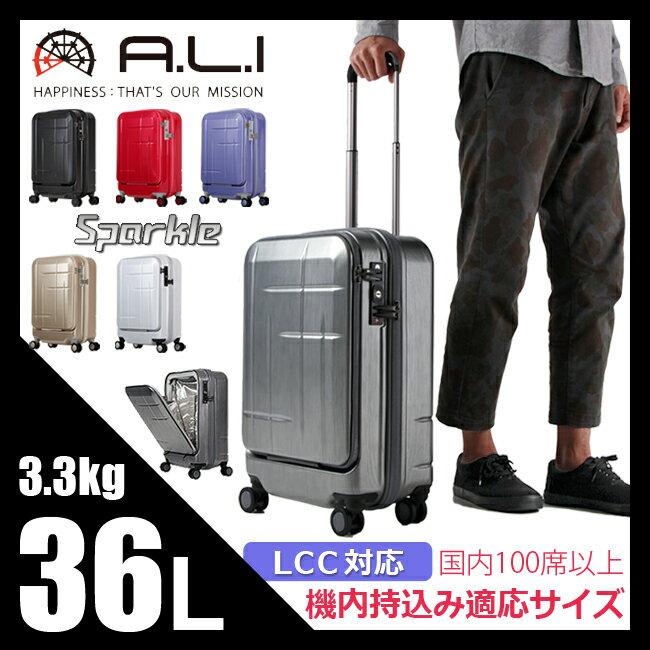 【P24〜26倍!子供がいる方限定!6/24(日)23:59まで】アジアラゲージ スパークル スーツケース S 36L 機内持ち込み 静音 軽量 フロントオープン ASIA LUGGAGE Sparkle ALI-1633