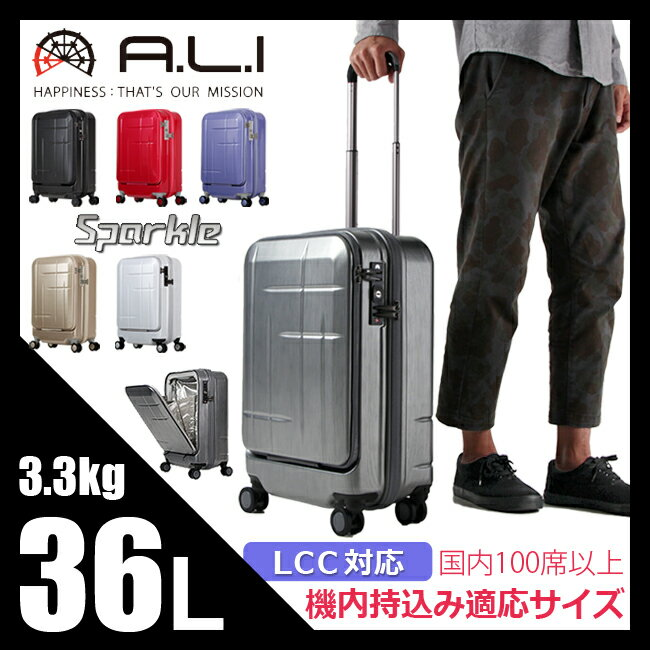 【P24〜26倍!子供がいる方限定】アジアラゲージ スパークル スーツケース S 36L 機内持ち込み 静音 軽量 フロントオープン ASIA LUGGAGE Sparkle ALI-1633