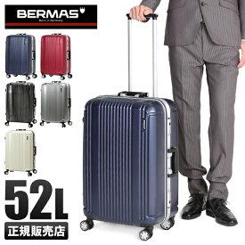 【1年保証】バーマス プレステージ2 スーツケース フレームタイプ 軽量 Mサイズ 52L BERMAS 60265