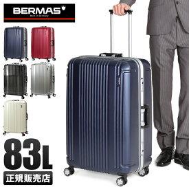 【楽天カード9倍】バーマス プレステージ2 スーツケース フレームタイプ Lサイズ 83L 受託手荷物規定内 BERMAS 60266