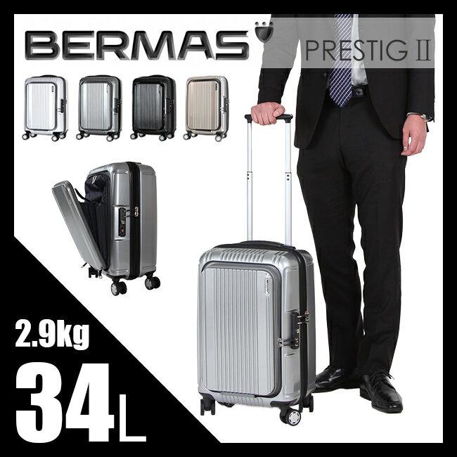 バーマス スーツケース プレステージ2 60261