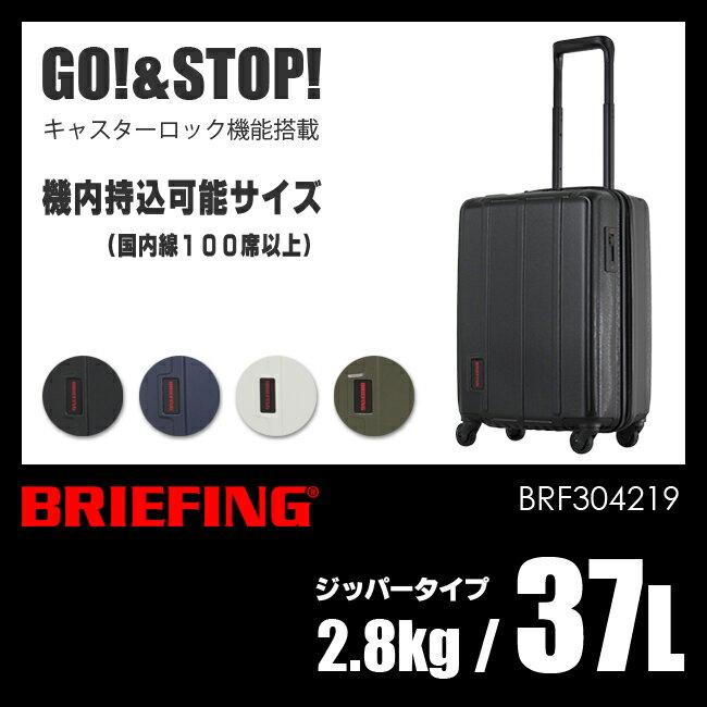 【P14〜16倍!子供がいる方限定】ブリーフィング スーツケース S 37L 機内持ち込み ファスナータイプ キャスターロック機能 BRIEFING H-37 BRF304219