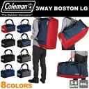 コールマン ボストンバッグ 80L 修学旅行 合宿 林間学校 臨海学校 大容量 Coleman TRAVEL 3WAY BOSTON LG